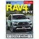 ニューモデル速報 第583弾 新型RAV4のすべて (モーターファン別冊 ニューモデル速報) [ムックその他]