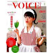 VOICE Channel Vol.7 (COSMIC MOOK) [ムックその他]