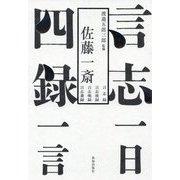 言志四録一日一言―佐藤一斎 [単行本]