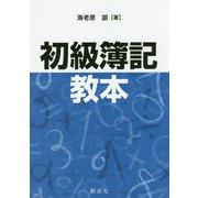 初級簿記教本 [単行本]