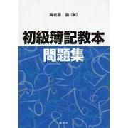 初級簿記教本問題集 [単行本]