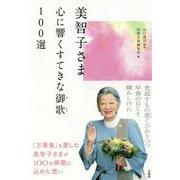 美智子さま 心に響くすてきな御歌100選 [単行本]