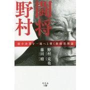 闘将野村-弱小企業を一流へと導く新経営理論 [単行本]