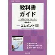 教科書ガイドTEXTBOOK GUIDE 啓林館版RevisedエレメントEnglish Communication 3 [全集叢書]