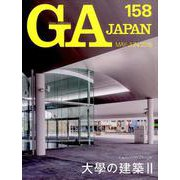 GA JAPAN 158 [全集叢書]