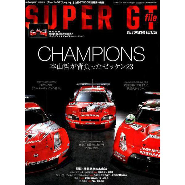 SUPER GT FILE - スーパーGTファイル - 2019 Special Edition [ムックその他]
