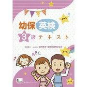 幼児教育・保育英語検定(幼保英検)3級テキスト [単行本]