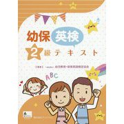 幼児教育・保育英語検定(幼保英検)2級テキスト [単行本]