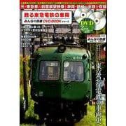 甦る東急電鉄の車両 (みんなの鉄道DVDBOOKシリーズ) (メディアックスMOOK) [ムックその他]