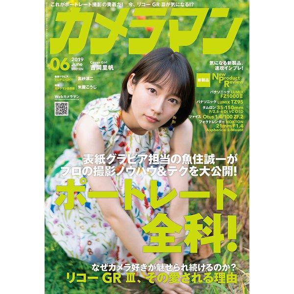 カメラマン 2019年 06月号 [雑誌]