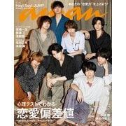 an・an (アン・アン) 2019年 5/22号 [雑誌]