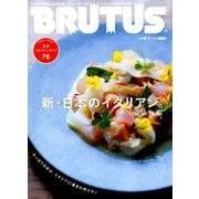 BRUTUS (ブルータス) 2019年 6/1号 [雑誌]