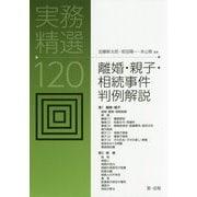 実務精選120 離婚・親子・相続事件判例解説 [単行本]