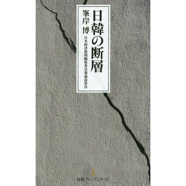 日韓の断層(日経プレミアシリーズ) [新書]