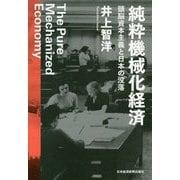 純粋機械化経済-頭脳資本主義と日本の没落 [単行本]
