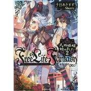 Free Life Fantasy Online―人外姫様(イモータルプリンセス)、始めました〈2〉(Kラノベブックス) [単行本]