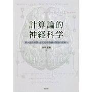 計算論的神経科学-脳の運動制御・感覚処理機構の理論的理解へ [単行本]