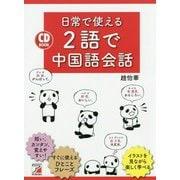 CD BOOK 日常で使える2語で中国語会話 [単行本]
