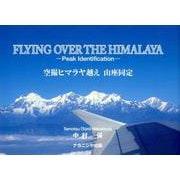 空撮ヒマラヤ越え 山座同定-;FLYING OVER THE HIMALAYA: Peak Identification [図鑑]