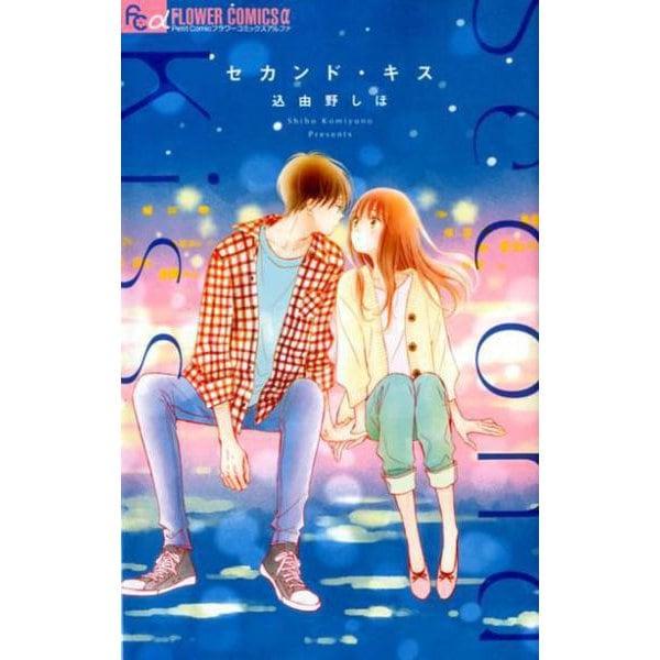 セカンド・キス(フラワーコミックス α) [コミック]