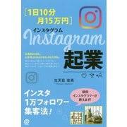 (1日10分・月15万円)Instagram起業 [単行本]