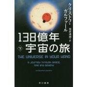 138億年宇宙の旅〈下〉(ハヤカワ・ノンフィクション文庫) [文庫]