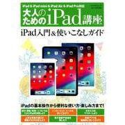 大人のためのiPad講座 iPad・iPad mini・iPad Pro/iOS 12対応 [ムックその他]