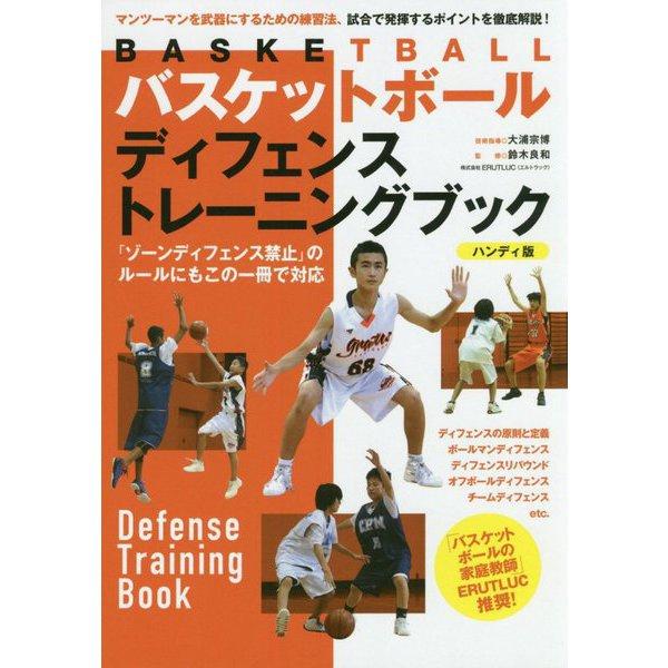 バスケットボールディフェンストレーニングブック ハンディ版-マンツーマンを武器にするための練習法、試合で発揮するポイントを徹底解説! [単行本]
