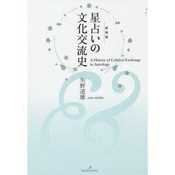 星占いの文化交流史 新装版 [単行本]