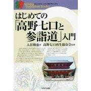 はじめての「高野七口と参詣道」入門(セルバ仏教ブックス) [単行本]