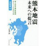 熊本地震―未来への提言 全証言〈3〉 [単行本]