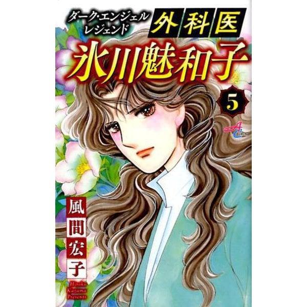 外科医 氷川魅和子(5) (ACエレガンス) [コミック]