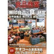食品商業 2019年 06月号 [雑誌]