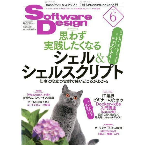 Software Design (ソフトウエア デザイン) 2019年 06月号 [雑誌]