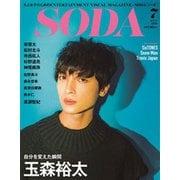 SODA 2019年 07月号 [雑誌]