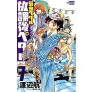放課後ペダル7 (少年チャンピオン・コミックス) [コミック]
