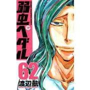 弱虫ペダル(62) (少年チャンピオン・コミックス) [コミック]