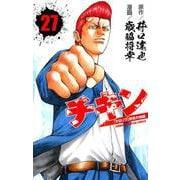 チキン(27) (少年チャンピオン・コミックス) [コミック]