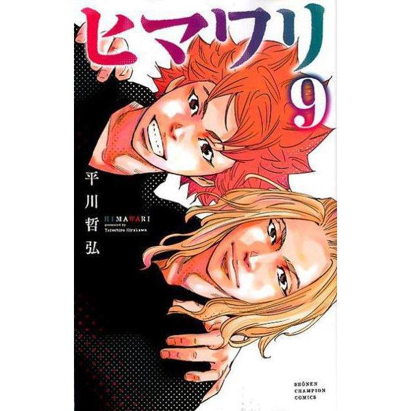 ヒマワリ(9) (少年チャンピオン・コミックス) [コミック]
