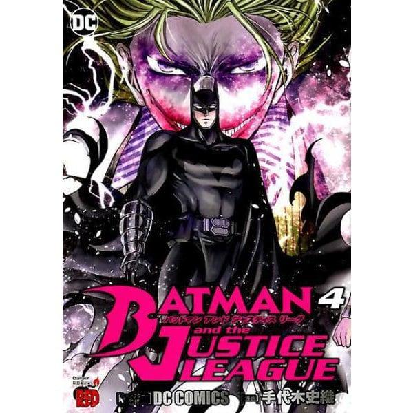 バットマンアンドジャスティスリーグ(4) (チャンピオンREDコミックス) [コミック]