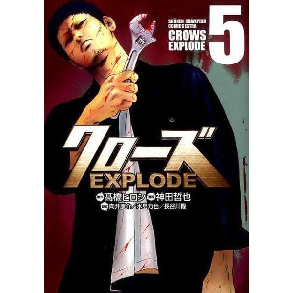 クローズEXPLODE(5) (少年チャンピオン・コミックス・エクストラ) [コミック]