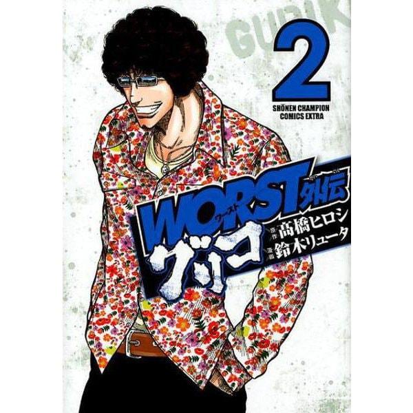 WORST外伝 グリコ(2) (少年チャンピオン・コミックス・エクストラ) [コミック]