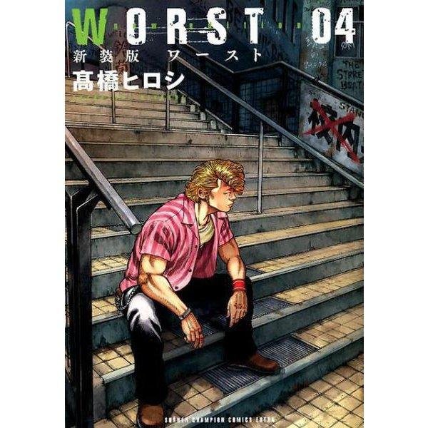 新装版 WORST(4) (少年チャンピオン・コミックス・エクストラ) [コミック]