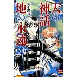天の神話 地の永遠 XIII (ボニータ・コミックス) [コミック]