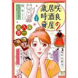 咲良の居酒屋歳時奇(1) (ボニータ・コミックス) [コミック]