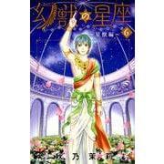 幻獣の星座(6) (プリンセス・コミックス) [コミック]