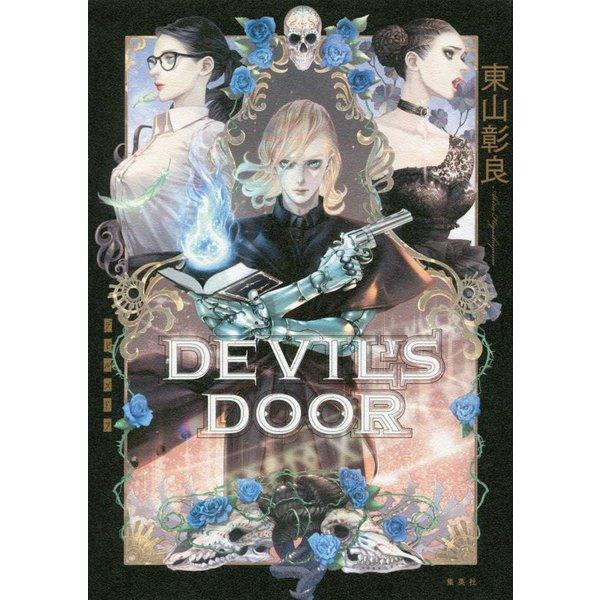 DEVIL'S DOOR(JUMP jBOOKS) [単行本]