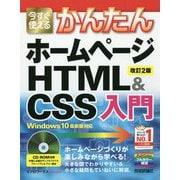 今すぐ使えるかんたん ホームページHTML&CSS入門(Windows10対応) [単行本]