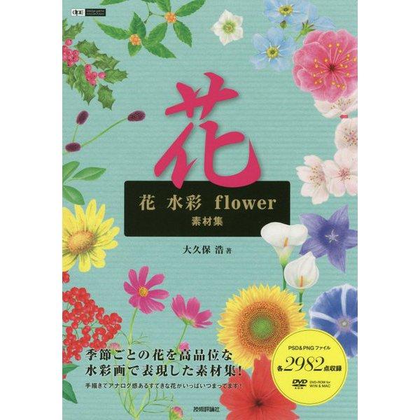 花 水彩 flower 素材集 [単行本]