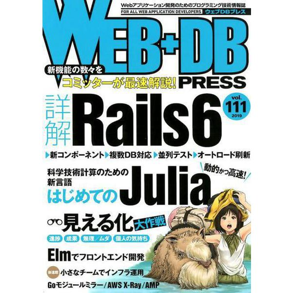 WEB+DB PRESS Vol.111 [単行本]
